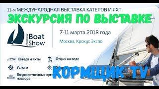 Moscow Boat Show 2018 (Московское Боут Шоу) обзор экспозиции.