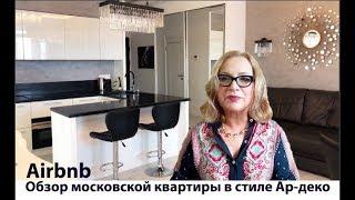 Обзор классной квартиры в Москве - Airbnb | Дизайн интерьера квартиры - рум тур