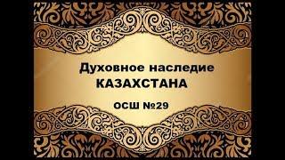 Духовное наследие Казахстана  ОСШ№29.Шымкент