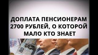 видео: Доплата пенсионерам 2700 рублей, о которой мало кто знает