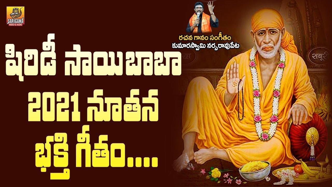 Sai Padalaku Chakkani Puja   Lord Sai Baba 2021 Latest Song   Sai Baba Song   Sai Baba Bhakthi Songs