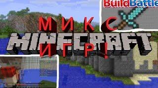 Микс игр ll Микс гейм ll Build battle ll  TeslaCraft ll Майкрафт на сервере