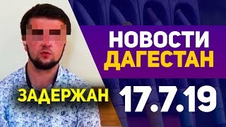 Новости Дагестана 17.7.19