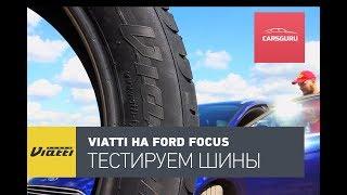 Тест шин Viatti Strada Asimmetrico на Ford Focus. 16+