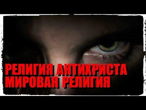 Религия Антихриста -