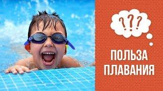 Почему ребёнку полезно плавание