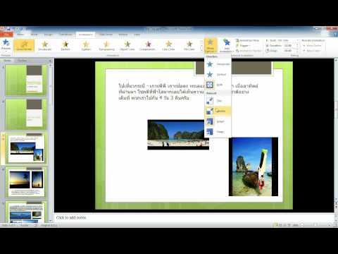 วีดีโอแนะนำ Animations และ Transitions ใน PowerPoint 2010