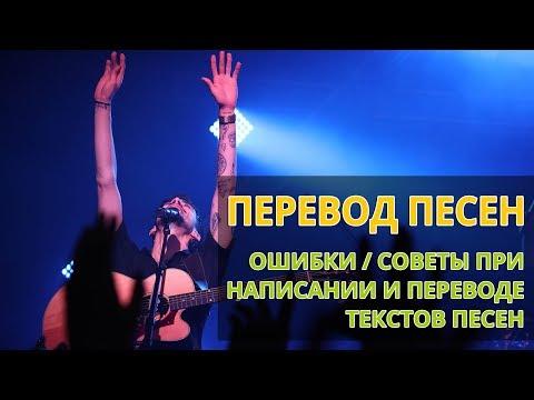 ПЕРЕВОД ПЕСЕН - 17 Ошибок и Советов При Переводе И Написании Песен