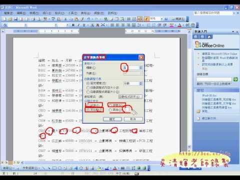 01_用WORD轉換表格與EXCEL資料剖析(吳老師提供)