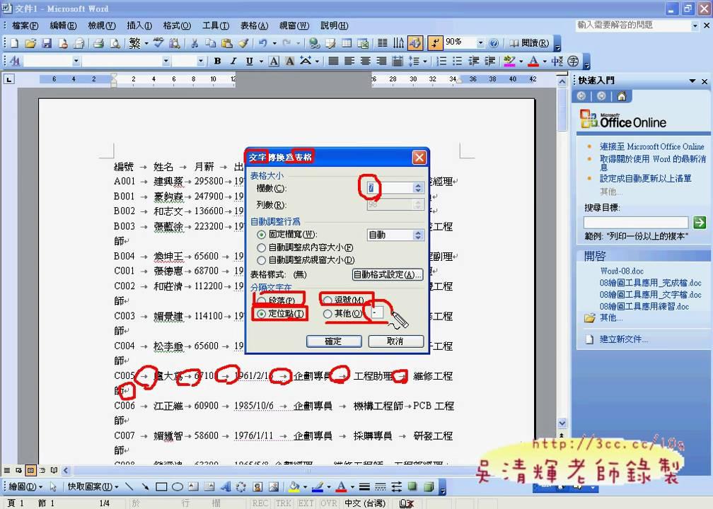01_用WORD轉換表格與EXCEL資料剖析(吳老師提供) - YouTube