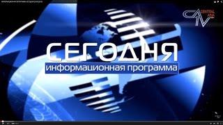 ИНФОРМАЦИОННАЯ ПРОГРАММА СЕГОДНЯ (29.05.2015)