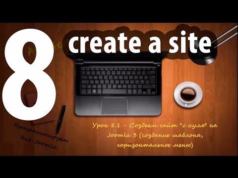 """Урок 8 часть 2 - Создание сайта """"с нуля"""" на Joomla 3 (+горизонтальное выпадающее меню)"""