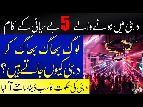 A Look At Dubai Nightlife | Most Liberal Environment In Middle East | Islamic Solution