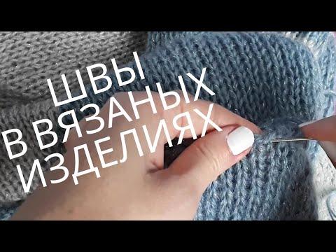 Как сшить незаметно вязаное изделие видео
