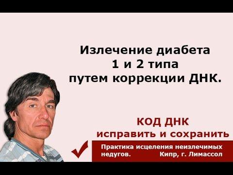 Излечение диабета 1 и 2 типа. Метод Богдана Кристова. - YouTube