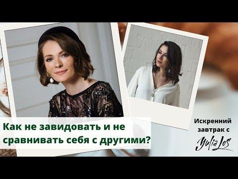 Как не сравнивать себя с другими | Екатерина Медведева о стильном бизнесе и лекарстве от зависти