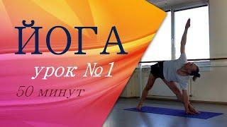 Виньяса-йога / ЙОГА 50 минут / урок 1 / Алексей Казубский