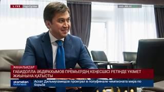 Басты жаңалықтар. 17.09.2019 күнгі шығарылым / Новости Казахстана