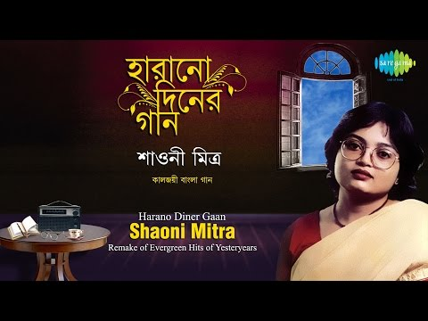 Remake Of Evergreen Hits Of Yesteryears |  Shaoni Mitra | Audio Jukebox
