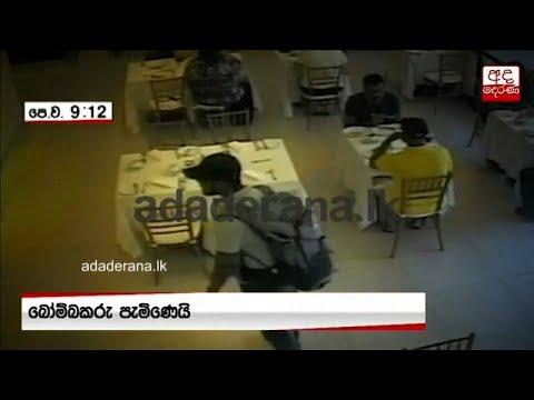شاهد: أحد الانتحاريين -يتردد- قبيل تفجير نفسه داخل فندق في سريلانكا…  - نشر قبل 2 ساعة
