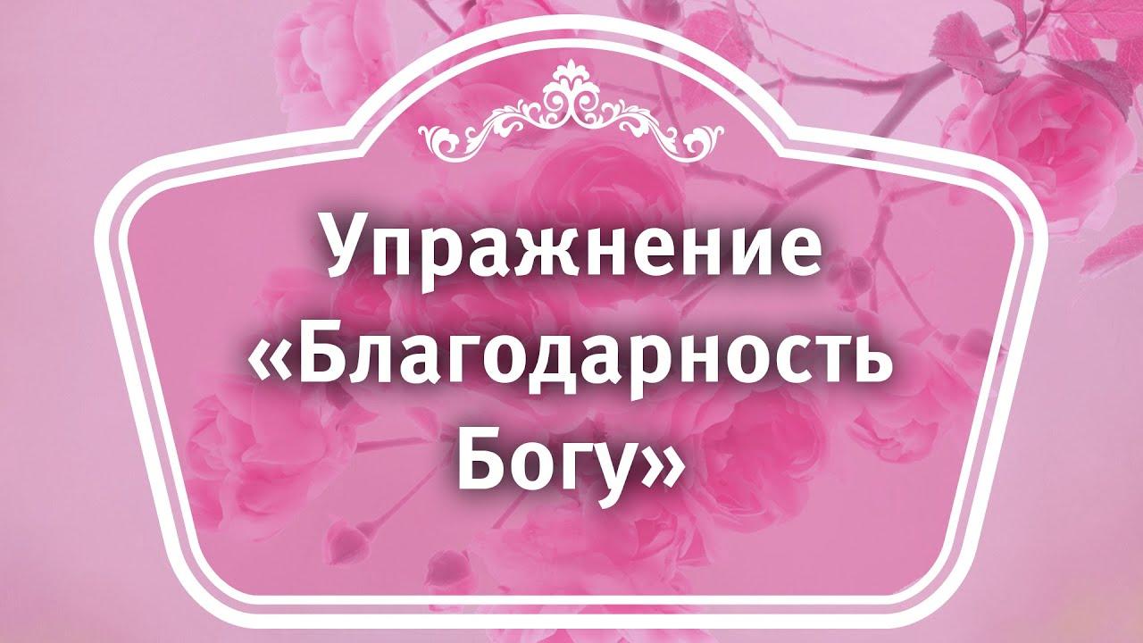 Екатерина Андреева - Упражнение «Благодарность Богу» | Стратегия женского расцвета