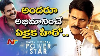 Happy Birthday Pawan Kalyan || Power Star Pawan Kalyan Birthday Special Video || NTV