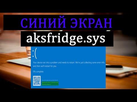Синий экран aksfridge sys после обновления Windows 10