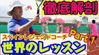 【テニス】鬼キツレッスン徹底解剖!!スペインドリル満載!レジェンドアンヘル・ヒメネスコーチの個人レッスン!Part1!