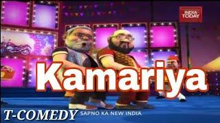 Kamariya – Mitron| Jackky Bhagnani| Kritika Kamra| Darshan Raval | Lijo-DJ Chetas | Ikka T- COMEDY