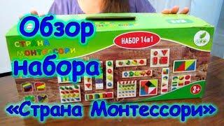 Обзор набора 'Страна Монтессори 14 в 1'. (10.18г.) Семья Бровченко.