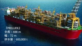 "世界最大の船 (The world largest ship.)""Prelude FLNG"" Shell Global"