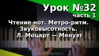 Урок 32 (1) Чтение нот. Метро-ритм. Звуковысотность. Л. Моцарт - Менуэт