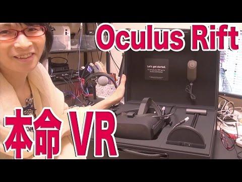 本命VR Oculus Rift 人類の新たなる叡智を開封! 半年待ったぞ!