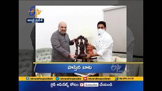 10 PM | Ghantaravam | News Headlines | 18th Jan '2021|ETV Andhra Pradesh