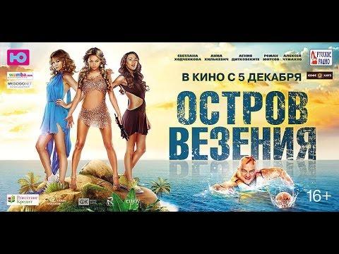 Остров везения (Трейлер 2013 Россия)