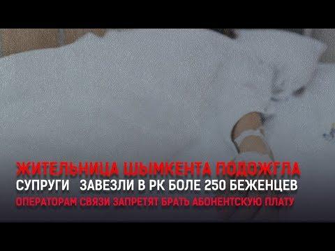 Новости Казахстана. Выпуск от 04.12.19 / Дневной формат