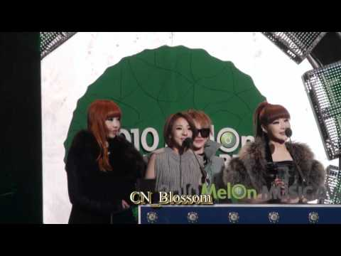 2010 Melon MUSIC AWARDS 2NE1 1 - Top 10 수상