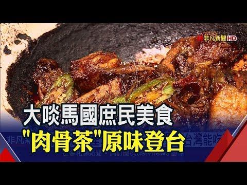 """正宗大馬口味! """"乾式""""肉骨茶台灣吃的到│非凡新聞│20190716"""