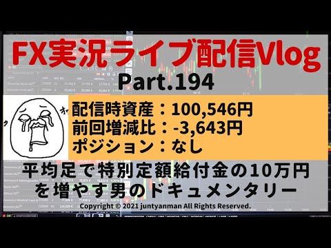 【FX実況ライブ配信Vlog】平均足で特別定額給付金の10万円を増やす男のドキュメンタリーPart.194