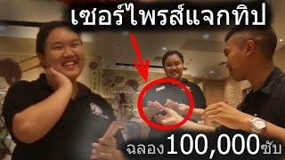 ให้ทิปพนักงานเสิร์ฟด้วยเงินX,XXXบาท!!!(ฉลอง100,000ซับ)[ช่วยเหลือสังคม] || DOMteamwork