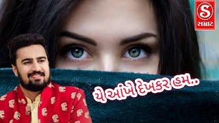 Ye Aakhe Dekh Kar Hum Sari Duniya Bhool Jaate Hain    Sagardan Gadhavi    Hindi Songs