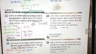 수학공부 중2