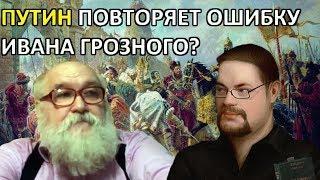 Ежи Сармат смотрит ПУТИН ПОВТОРЯЕТ ОШИБКУ ИВАНА ГРОЗНОГО Борис Бояршинов