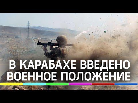 Бои между Арменией и Азербайджаном возобновились в Нагорном Карабахе. Там ввели военное положение