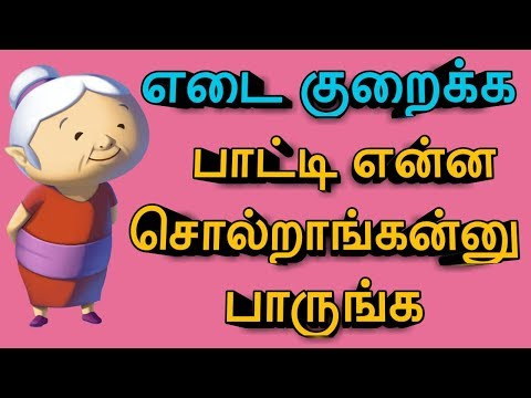 home remedy to lose weight fast | Permanent weight loss tips tamil | 10kg in 1 month