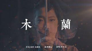 李竺芯siri simran kaur【木蘭】Official Music Video