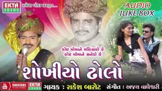 shokhiyo-dholo-koi-moma-ne-maniyaro-ke-rakesh-barot-gujarati-songs