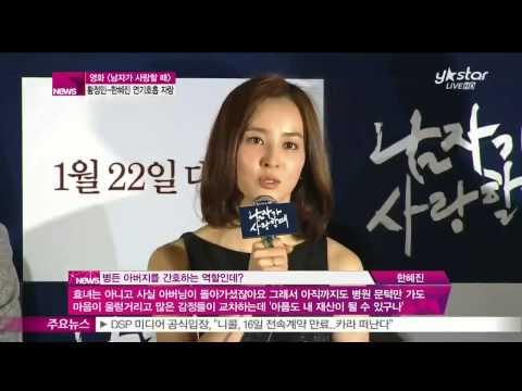 [Y-STAR] Hwang Jungmin & Han Hyejin Interview (영화 [남자가 사랑할 때] 황정민, '남자는 나만이고 다 여자였으면')