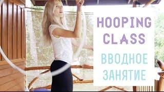 Hooping Class: Part 1. Учимся Хупингу: Часть 1