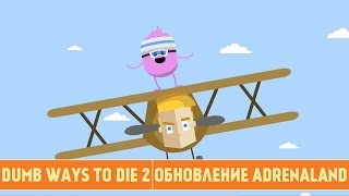 видео Dumb Ways to Die для Андроид